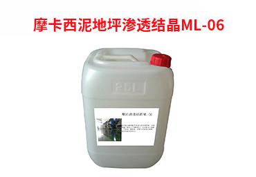 摩卡西泥地坪渗透结晶ML-06