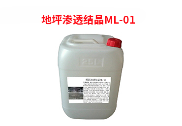 地坪渗透结晶ML-01
